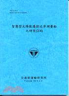 智慧型太陽能遙控近岸測量船之研究(2/4)