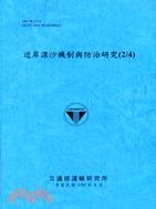 近岸漂沙機制與防治研究(2/4)