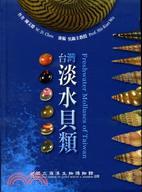 台灣淡水貝類