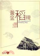 黃金稻現:河姆渡文化特展