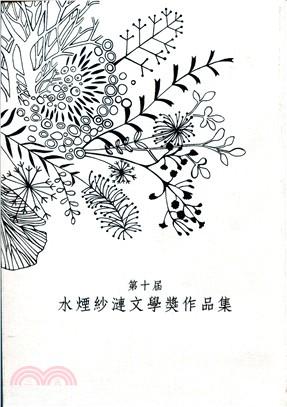 第...屆水煙紗漣文學獎作品集