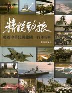 精銳勁旅:慶祝中華民國建國一百年專輯
