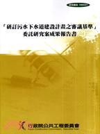 「研訂污水下水道建設計畫之審議基準」委託研究案成果報告書(附1光碟)