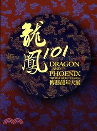 龍鳳101 : 傳藝龍年大展 = Dragon and Photo : The Year of the Dragon