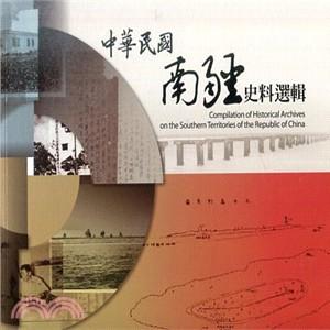 中華民國南疆史料選輯