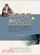 族群遷移與宗教轉化:福德正神與大伯公的跨國研究