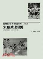台灣的社會變遷1985~2005 家庭與婚姻