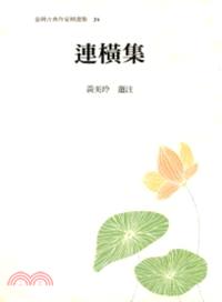 臺灣古典作家精選集24-連橫集