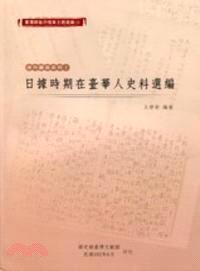 臺灣總督府檔案主題選編(03)涉外關係系列1-日據時期在臺華人史料選編
