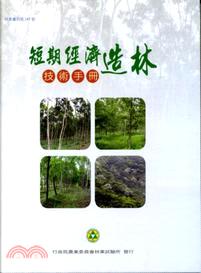 短期經濟造林技術手冊