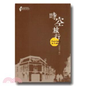 時空旅行展覽手冊