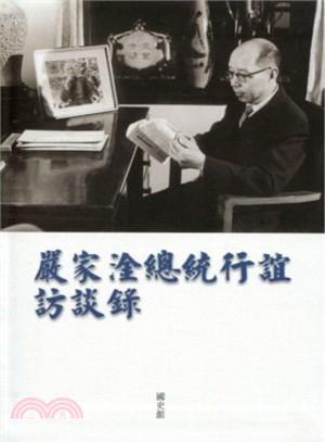 嚴家淦總統行誼訪談錄