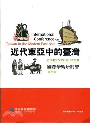 近代東亞中的臺灣-國際學術研討會論文集