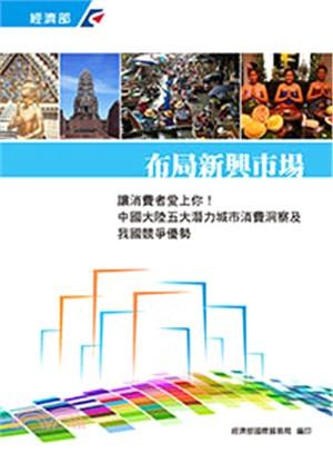 布局新興市場系列三:讓消費者愛上你!中國大陸五大潛力城市消費洞察及我國競爭優勢
