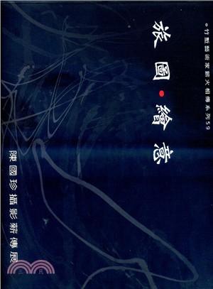 旅圖.繪意:陳國珍攝影薪傳展-竹塹文化資產叢書475