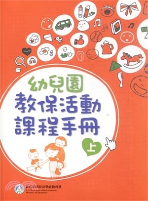 幼兒園教保活動課程手冊(二冊)