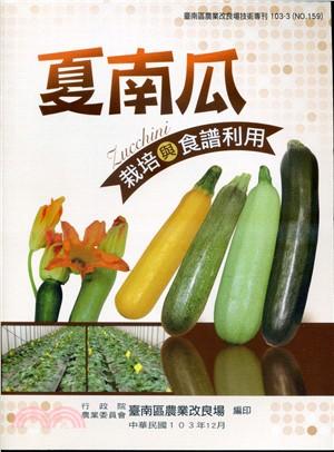 夏南瓜栽培與食譜利用