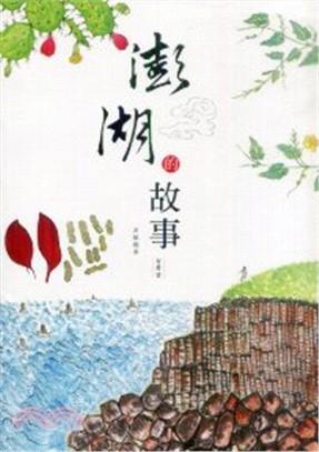 澎湖的故事( 有聲書 )
