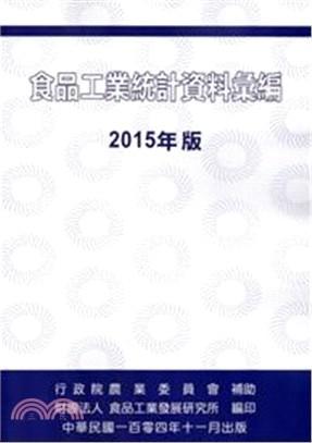 食品工業統計資料彙編 2015年版
