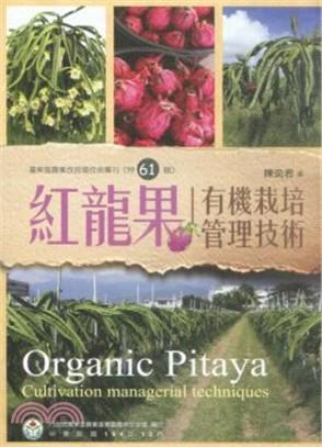 紅龍果 : 有機栽培管理技術 = Organic pitaya : cultivation managerial techniques