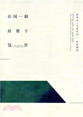 在同一個屋簷下寫作:臺灣的「文學家庭」展覽圖錄