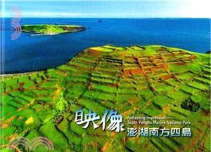 映像:澎湖南方四島