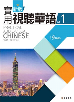 新版實用視聽華語 =  Practical audio - visual Chinese, 3rd edition /