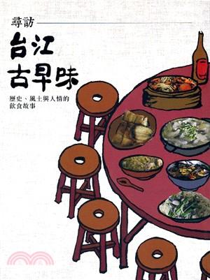 尋訪台江古早味:歷史、風土與人情的飲食故事