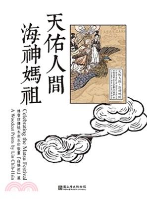 天佑人間‧海神媽祖:林智信傳統木刻水印版畫「迎媽祖」展