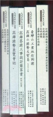 高雄史料集成第四種:復刻打狗築港史料續編 Vol.16-26(全套5冊不分售)