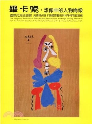 畢卡索:想像中的人物肖像─美國德州麥卡倫國際藝術與科學博物館館藏