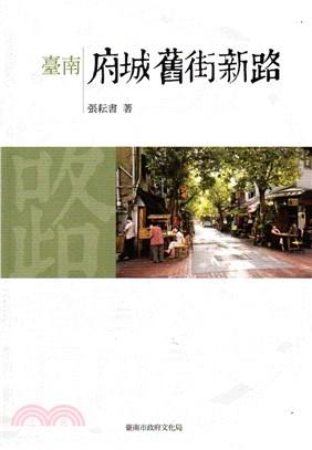 臺南府城舊街新路