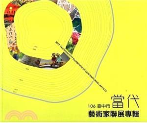 106年度臺中市當代藝術家聯展專輯