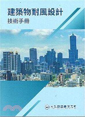 建築物耐風設計技術手冊