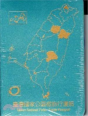 臺灣國家公園微旅行護照