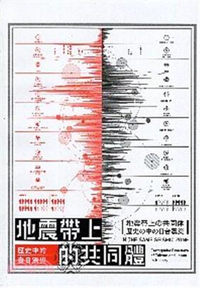 地震帶上的共同體:歷史中的臺日震災