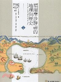 福爾摩沙詳盡的地理與歷史套書〈共二冊〉