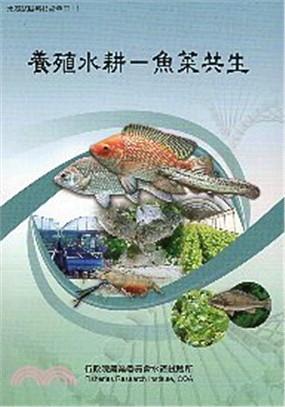 養殖水耕 : 魚菜共生