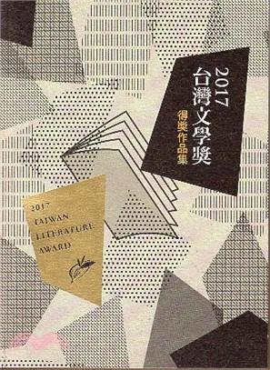 台灣文學獎得獎作品集