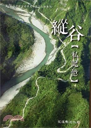 2017 花蓮作家走讀文學地景活動專輯:縱谷【私記憶】