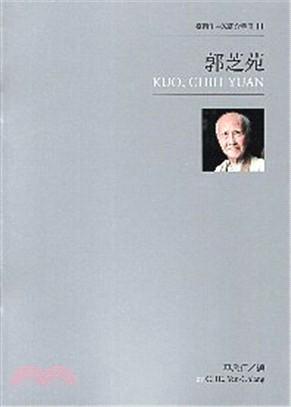臺灣作曲家簡介手冊