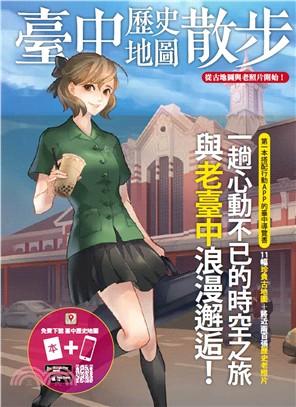臺中歷史地圖散步
