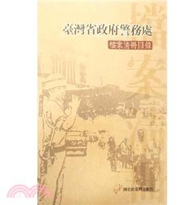 臺灣省政府警務處:檔案清冊目錄(全)