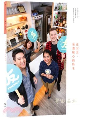 尋常.台北友善商圈:在台北,恆溫暖心的時光