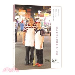 尋常.台北:活力夜市-夜色與美食交織的人生況味