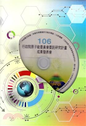 106行政院原子能委員會委託研究計畫成果發表會全文彙編(光碟)
