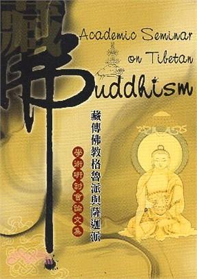 藏傳佛教格魯派與薩迦派 :  學術研討會論文集 /