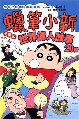 蠟筆小新趣味百科叢書08漫畫版:世界偉人故事20篇