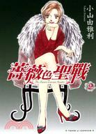 薔薇色聖戰02