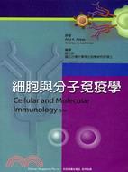 細胞與分子免疫學